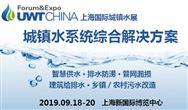 八年不变初心 匠心磨砺 2019第九届上海国际城镇水展期待您的到来