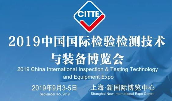 2019国际检博会(CITTE)9月3日在沪隆重开幕