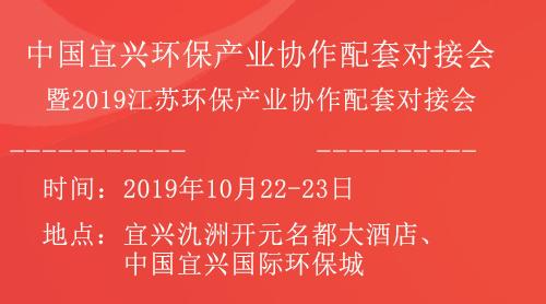 中国宜兴雷竞技官网手机版下载产业协作配套对接会暨2019江苏雷竞技官网手机版下载产业协作配套对接会
