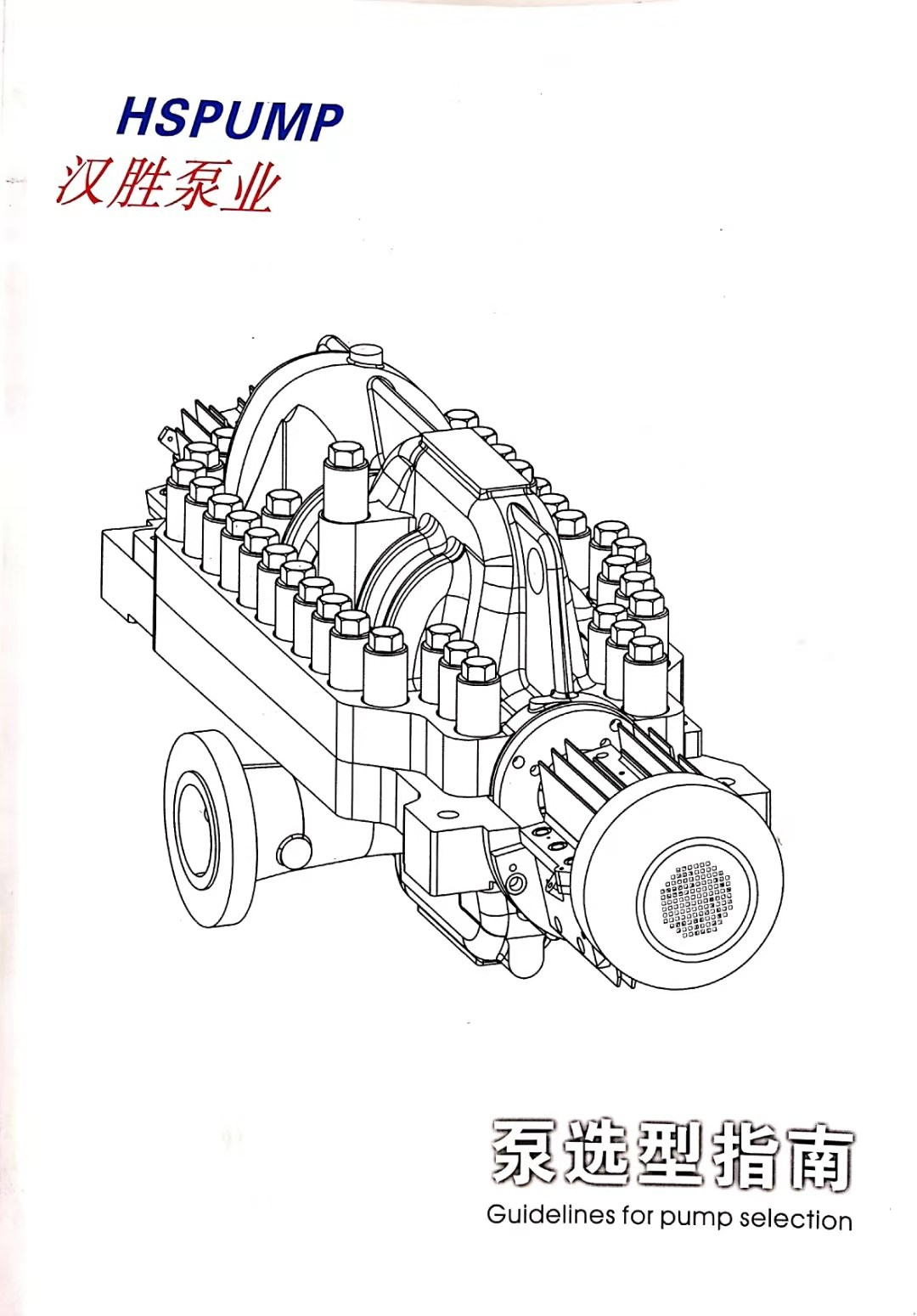 汉胜泵业泵选型指南