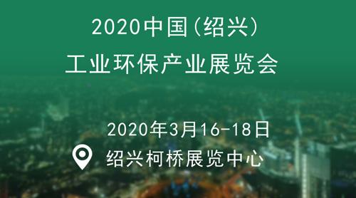 2020中国(绍兴)工业环保产业展览会