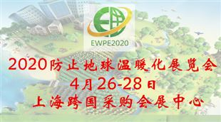 2020防止地球温暖化展览会