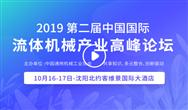 直播邀请函丨第二届中国国际流体机械产业高峰论坛16日准时上线