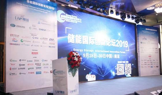 儲能國際創新論壇2019在南京隆重召開