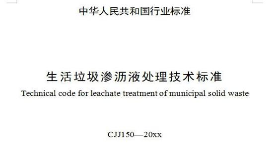 住建厅:关于行业标准 《生活垃圾渗沥液处理技术标准(征求意见稿)》