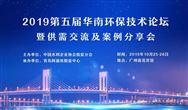 日程@免费参会!2019第五届华南环保技术论坛暨供需交流及案例分享会
