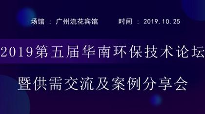 2019第五届华南雷竞技官网手机版下载技术论坛暨供需交流及案例分享会