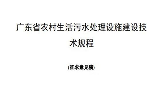廣東:《廣東省農村生活汙水處理設施建設技術規程(征求意見稿)》