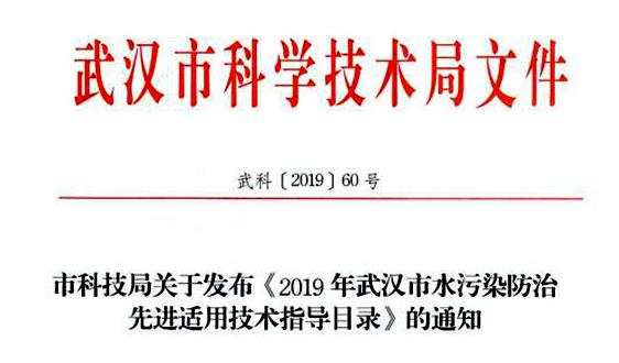 2019年武漢市水汙染防治先進適用技術指導目錄發布