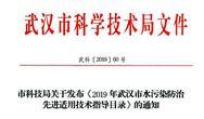 2019年武汉市水污染防治先进适用技术指导目录发布