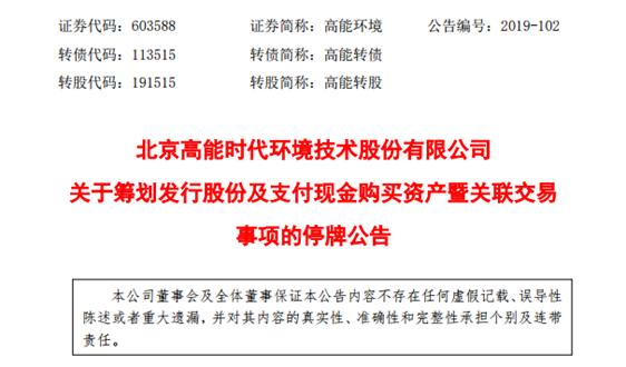 高能环境10月30日开始停牌 为了收购这两家公司
