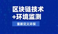"""""""区块链+环境监测"""":重新定义环境监测产业链"""