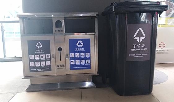 上了名单的北京门头沟区 垃圾处理有一套