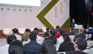 亚洲环保会议探讨粤港澳大湾绿色机遇 --从生产链注入环保元素