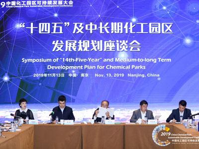高清大图丨2019中国化工园区可持续发展大会分论坛之化工园区安全发展