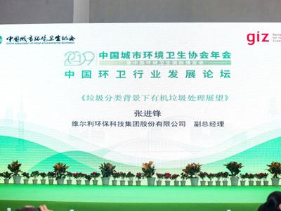 滴!这波2019中国环境卫生国际博览会高清图 请查收~