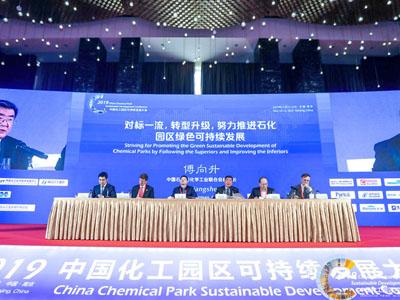 你想要的2019中國化工園區可持續發展大會主論壇高清圖 已新鮮出爐!
