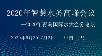 2020年智慧水务高峰会议