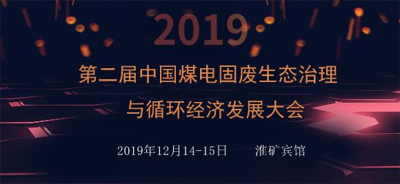 第二届(2019年)中国煤电固废生态治理与循环经济发展大会
