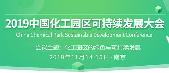 2019 中国化工园区可持续发展大会
