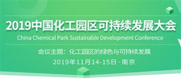 2019 中國化工園區可持續發展大會