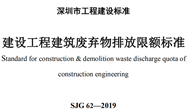 2020年1月1日 深圳《建設工程建築廢棄物排放限額標準》即將生效