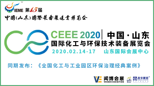 第15屆中國(山東)國際化工與betway必威體育app官網技術裝備展覽會