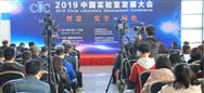 CISILE2020科儀展免費預登記啦!中國儀器儀表行業協會誠邀您免費參觀!