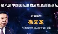 大咖駕到 | 徐文龍會長確認出席IBS2020:為您解讀我國餐廚垃圾處理技術現狀及發展趨勢研究