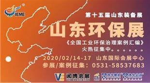 第15届中国(山东)国际手机购彩平台哪个好与环保技术装备展览会