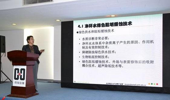2019中國工業水處理高峰論壇謝幕!