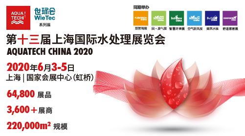第十三届上海国际水处理展览会