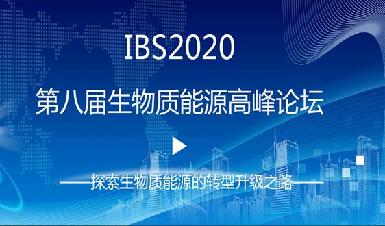 预告!IBS第八届生物质能源高峰论坛拟邀嘉宾阵容大揭秘