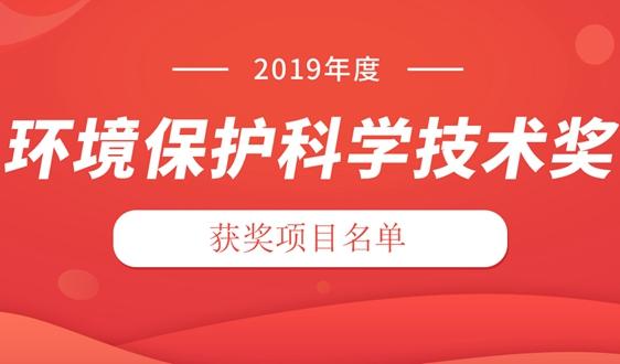 2019年度环境保护科学技术奖获奖项目公告