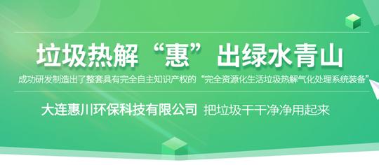 """惠川环保:垃圾热解,""""惠""""出绿水青山"""