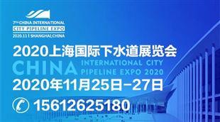 第七届上海国际下水道展览会