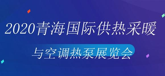 """借力会展平台 推动""""2020青海国际供热采暖与空调热泵展览会"""""""