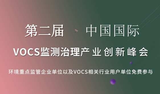 """相关行业戴上VOCs""""紧箍咒"""",企业转型升级迫在眉睫"""