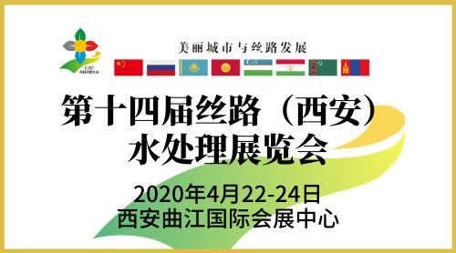 第14届西安国际水展