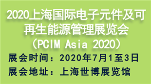 2020上海国际电子元件及可再生能源管理展览会(PCIM Asia 2020)
