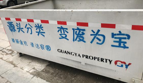 《长春市城市建筑垃圾管理办法》发布!