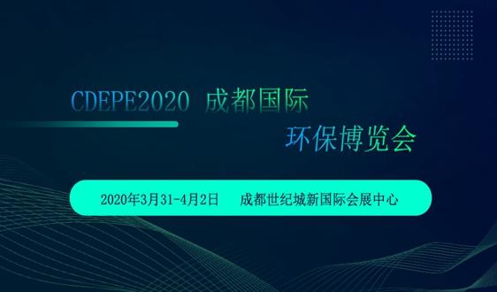 """成都国际环保博览会即将开启2020西部""""水业""""新征程"""