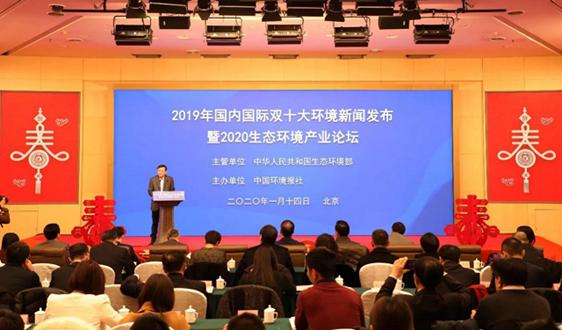 中节能天融科技出席2020生态环境产业论坛