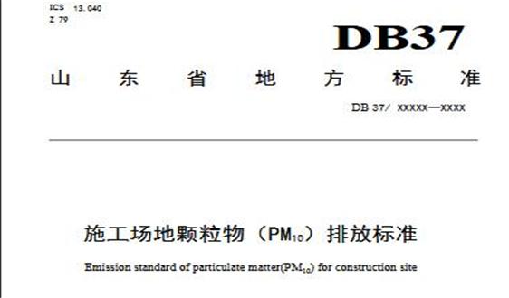 山东:施工场地颗粒物(PM10)排放标准(征求意见稿)