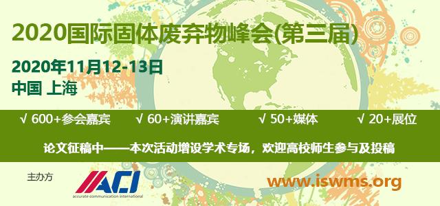 2020国际固体废弃物峰会(第三届)