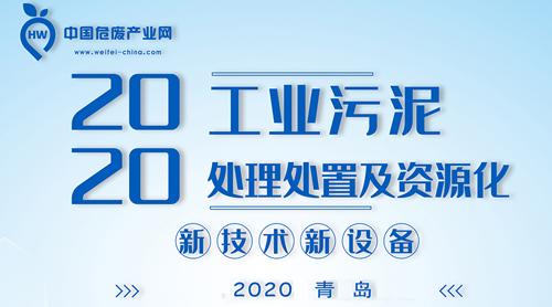 【青岛】第三届工业污泥处理处置及资源化新技术新设备交流大会