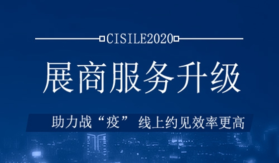 CISILE2020助力战疫丨展商服务升级,线上约见效率更高!