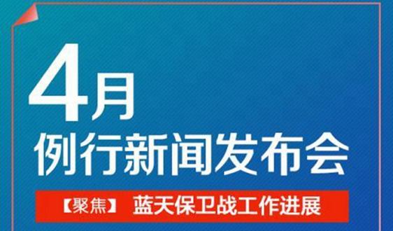 5月15日10点 生态环境部召开4月例行新闻发布会