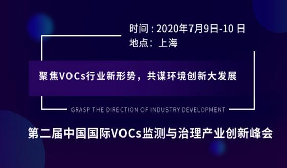 参会倒计时 论坛新进展--2020第二届中国国际VOCs监测与治理产业创新峰会