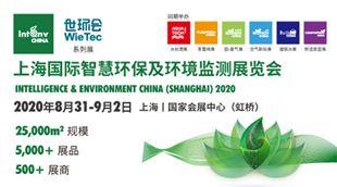 2020上海国际智慧best365亚洲版官网及环境监测展览会